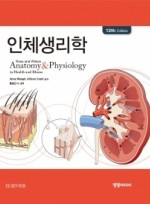 인체생리학 (정담미디어)