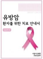 유방암 환자를 위한 치료 안내서   7판