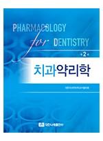 치과약리학 2판