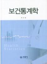 보건통계학 (수문사)