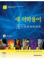 새의학용어(제9판):The Language of Medicine