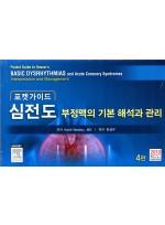 심전도 부정맥의 기본해석과 관리-포켓가이드 Pocket Guide to Huszar's Basic Dysrhythmias, 4/e