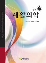 재활의학, 2판