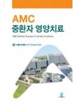 AMC 중환자 영양치료