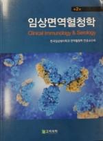 임상면역혈청학(2판)