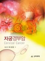 자궁경부암:Cervical Cancer