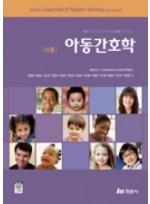 아동 간호학 각론 (9판)