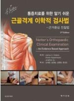 통증치료를 위한 알기 쉬운 근골격계 이학적 검사법 - 근거중심 진찰법