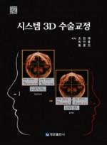 시스템 3D 수술교정