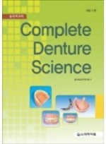 총의치과학(complete denture science)