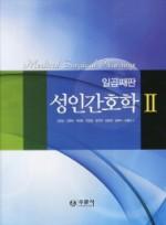 성인간호학. 2      7판 양장본