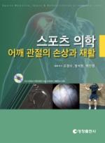 스포츠 의학 - 어깨 관절의 손상과 재활