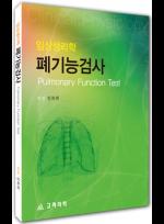 폐기능검사 (임상생리학) : Pulmonary Function Test