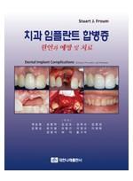 치과임플란트합병증