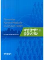 예방한의학 및 공중보건학 (2013년)