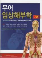 무어 임상해부학 7판  (MOORE Clinically Oriented ANATOMY 7/E 번역)
