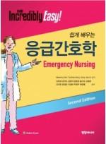 쉽게 배우는 응급간호학 2판