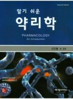 알기쉬운 약리학 7판