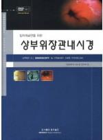 일차의료인을 위한 상부위장관내시경(DVD7장 포함)