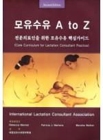 모유수유 A to Z. 2/E 전문의료인을 위한 모유수유 핵심가이드 2판