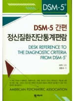 DSM-5 정신질환의 진단 및 통계 편람
