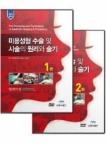 미용성형수술및시술의 원리와술기 (동영상20선) 책1권포함