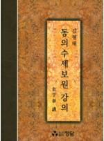 동의수세보원 강의