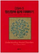 DSM-5 정신장애 쉽게 이해하기