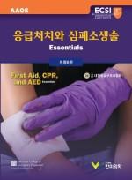응급처치와 심폐소생술 Essentials, 개정 6판