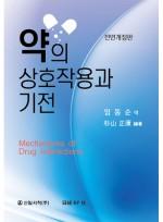 약의 상호작용과 기전 (전면개정판)