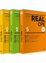 Guide to REAL CPX 2016 (5판)  (3권세트)