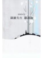 벽암선생 강의록