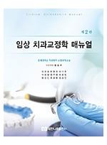 임상 치과교정학 매뉴얼 제2판