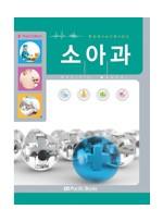 PEDIATRICS (소아과) -3rd Edition