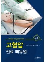 고혈압 진료 매뉴얼, 3판