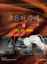 착하게 설명해 주는 초음파 증례 II - 담낭, 담도, 췌장편