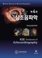 심초음파학 제4판 KSE Textbook of Echocardiography