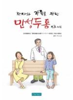 만성두통 진료지침 (환자와 가족을 위한)