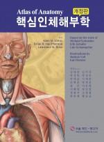 핵심인체해부학 - 개정판 (Atlas of Anatomy) 2017