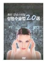 최신 강남스타일 성형수술법 20選 (제1,2편 )  DVD 20장