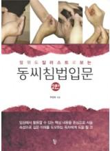 혈위도 일러스트로 보는 동씨침법입문 2판