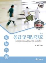 응급 및 재난간호 5판