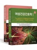 여성건강간호학 7판 I, II