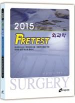 2015 PreTest 외과학 (프리테스트 외과학)