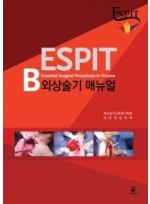 BESPIT 외상술기 매뉴얼