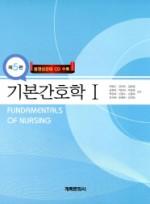 기본간호학 세트 CD1장포함 1,2  (전2권 )