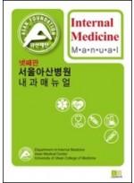 서울아산병원내과매뉴얼(4판) Internal Medical Manual