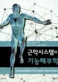 근막시스템의 기능해부학 (Functional Atlas of the Human Fascial System)