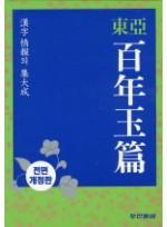 동아 백년옥편 (탁상) (2013) 전면개정판 2판