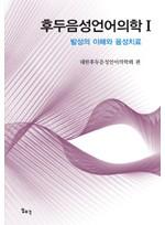 후두음성언어의학 1,2 (1세트)